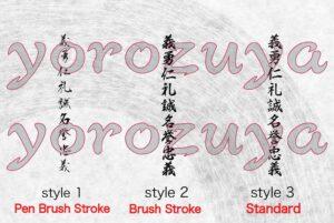 Bushido 7 Virtues for Tattoo