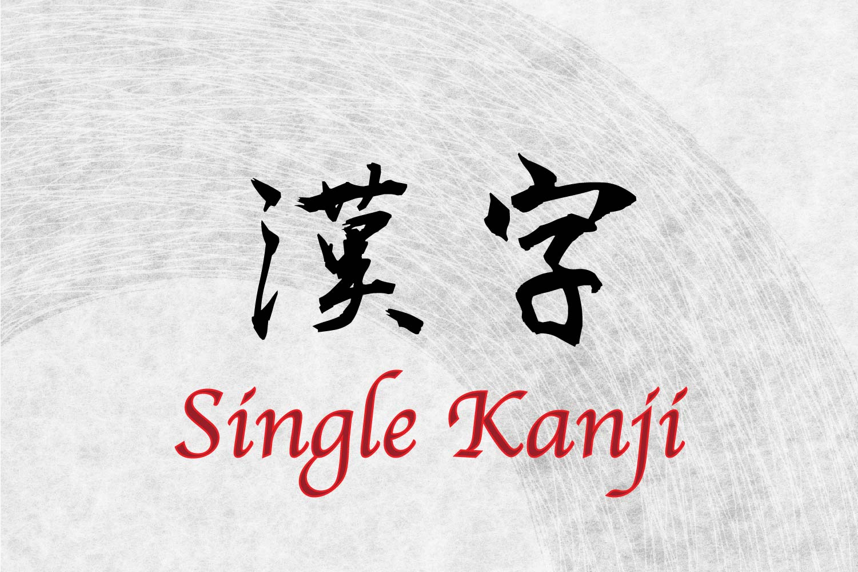 Cool Kanji tattoo ideas