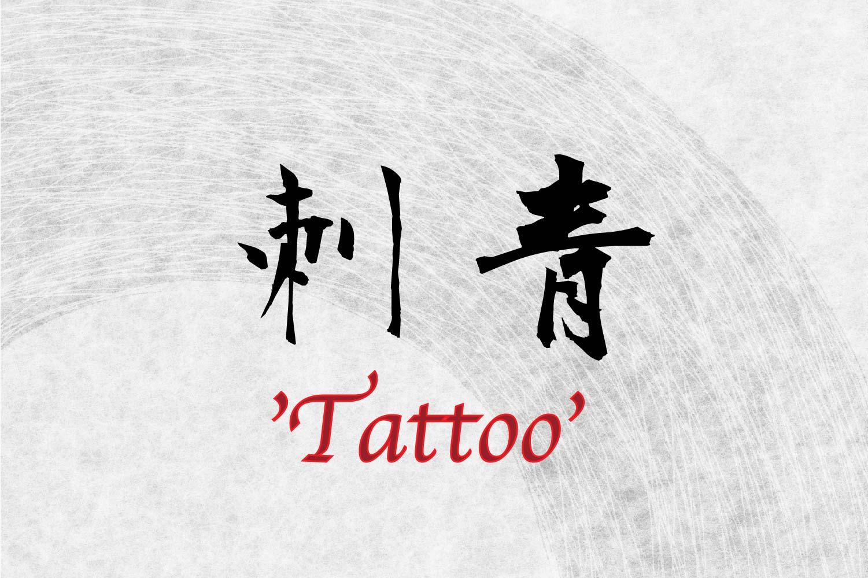 Tattoo ideas in a different lanugage