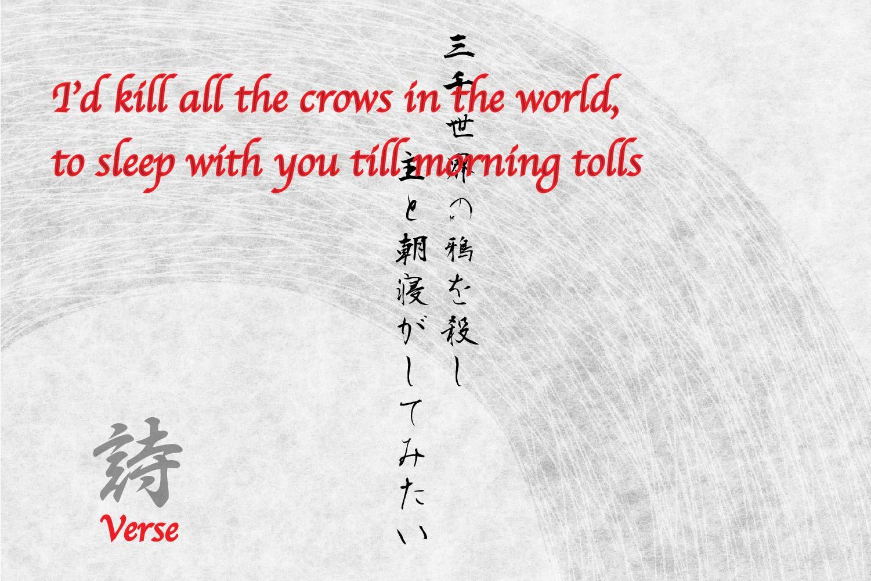 Samurai Quote Poem Tattoo design01