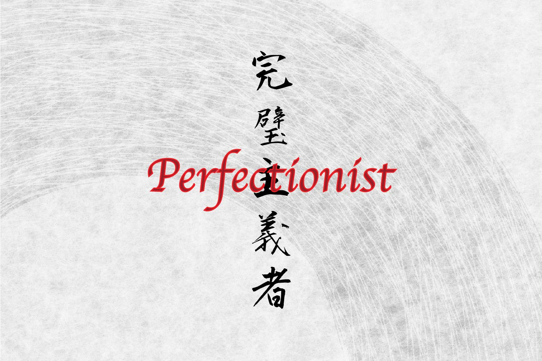 Japanese Kanji Symbol for Tattoo 'Perfectionist'