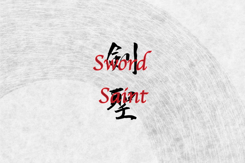 Simple Rare Word Tattoo in Japanese Kanji Symbol Sword Saint