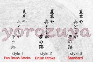 Japanese Peoem (Haiku) Tattoo Design