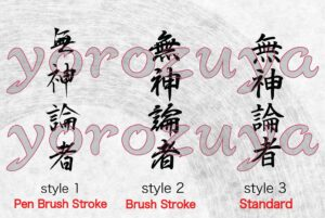 Atheist in Japanese Kanji Symbol Simple Word Tattoo For Neck, Style Comparison Vertical