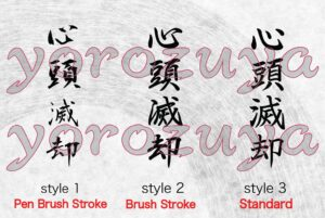Japanese Kanji Symbols for Tattoo Zen teaching deep meaningful word Style Comparison Vertical Orientation