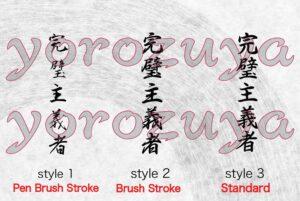 Japanese Kanji Symbols for Perfectionist Tattoo