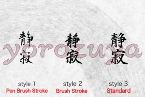 Tranquility in Japanese Kanji Symbol Simple Word Tattoo For Neck, Forearm and Arm. Style Comparison Vertical