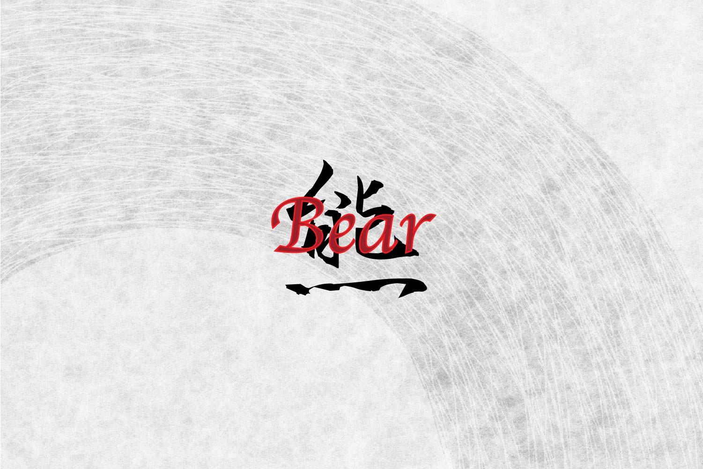 Simpke word Tattoo idea, Bear in Japanese kanji Symbol