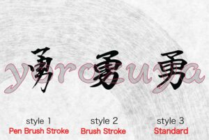 Courage in Japanese Kanji Symbol for tattoo writing style comparison