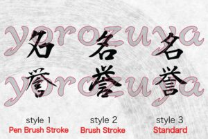 Japanese Kanji Symbol for Honour Tattoo, writing style comparison Vertical orientation