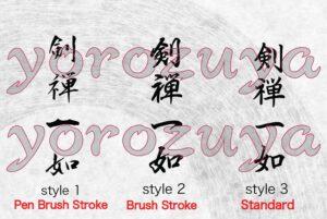 Japanese Kanji Symbols for Tattoo Zen Teaching Samurai Quote
