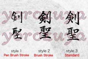 Rare Simple Word Tattoo In Japanese Kanji symbols writing style comparison vertical orientation