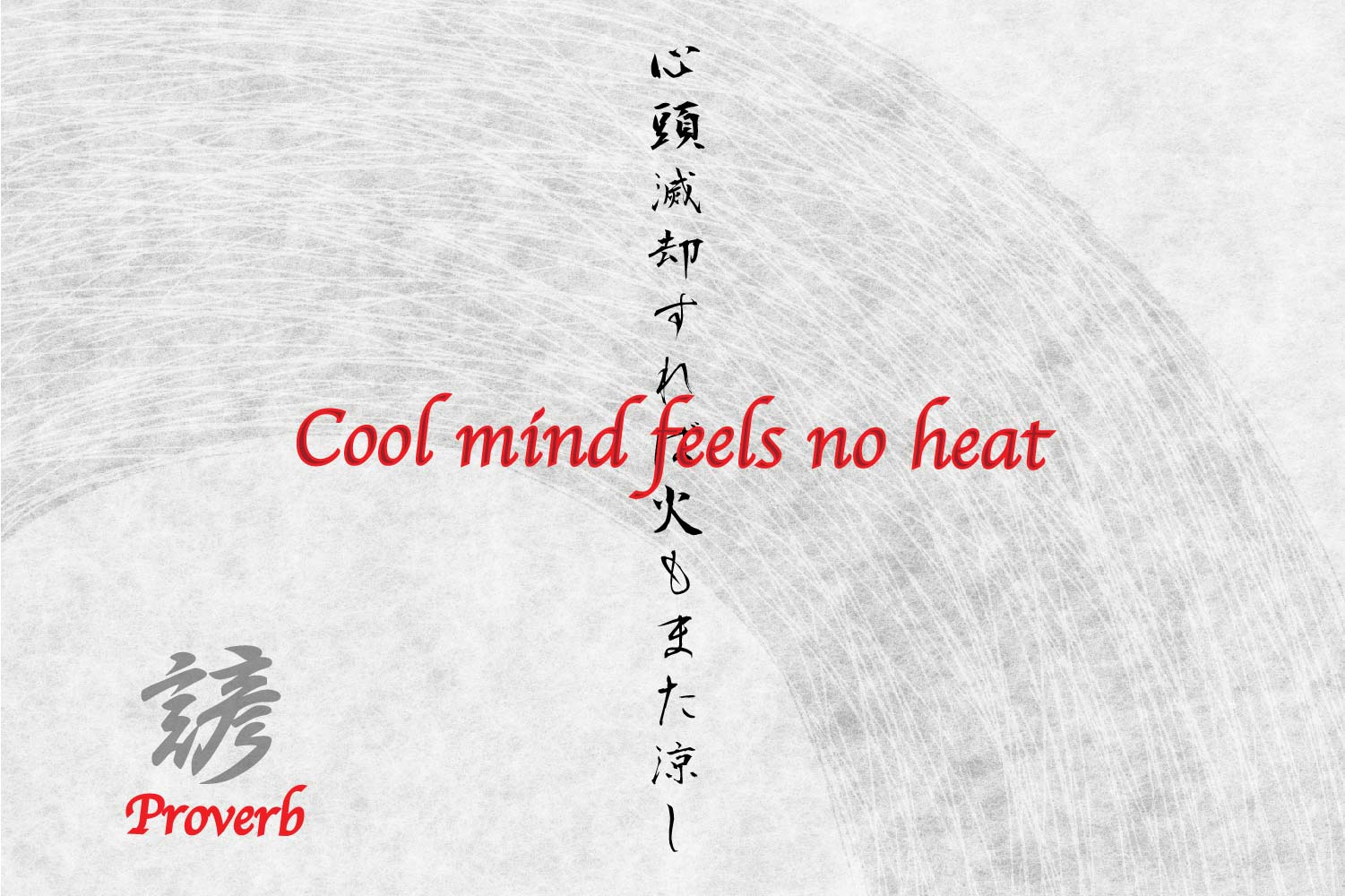 Japanese proverb for Tattoo cool mind feels no heat