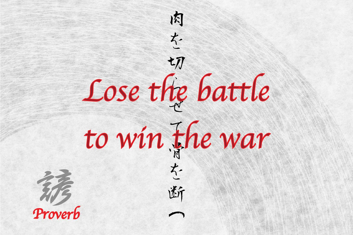 Japanese Saying/Proverb for Tattoo Idea
