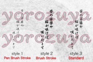 japanese Text Tattoo Ideas - Japanese Poem Haiku by Issa kobayashi