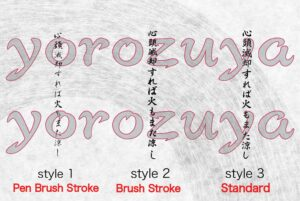 Japanese proverb for Tattoo cool mind feels no heat Writing style comparison