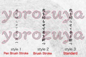 Japanese Saying for tattoo idea
