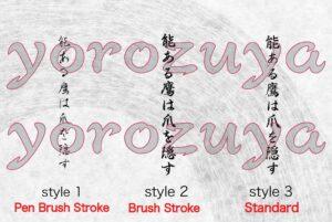 Japanese Saying for Spine Tattoo, Still water runs deep.