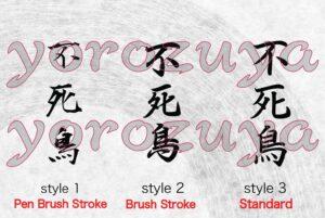 Japanese Letter Tattoo Ideas - Phoenix