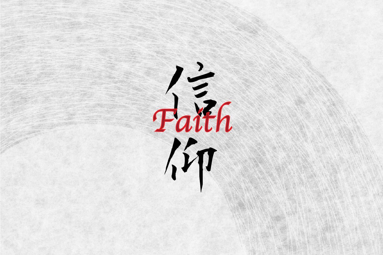 Faith In Japanese Kanji Writing Symbols for Tattoo