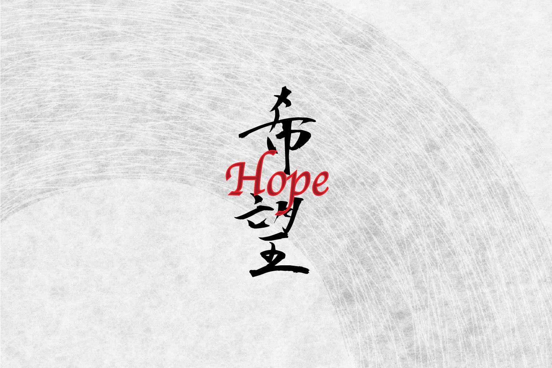 Simple Rare Letter Word Tattoo In Japanese Kanji symbol