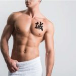 Japanese Kanji Tattoo Idea on Chest