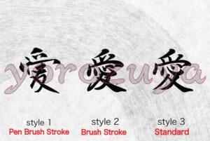 Brush Strock Japanese Kanji Symbol for Love, Gaara Forehead Tattoo