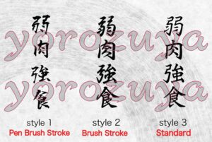 Survival of the fittest in Japanese Kanji Symbol Simple Word Tattoo For Neck, Style Comparison vertical