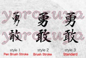 Courage/Bravery in Japanese Kanji for tattoo vertical orientation