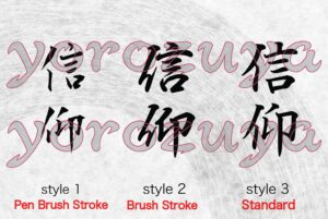 Faith In Japanese Kanji Symbols with 3 different writing styles, comparison vertical orientation