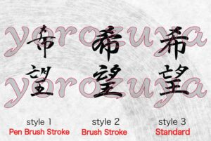 Simple Kanji Tattoo Hope, Vertical layout style comparison