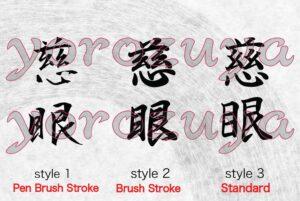 Zen Tattoo Idea - Zen teaching word 'Merciful Eye' In Japanese kanji Symbols for tattoo vertical orientation
