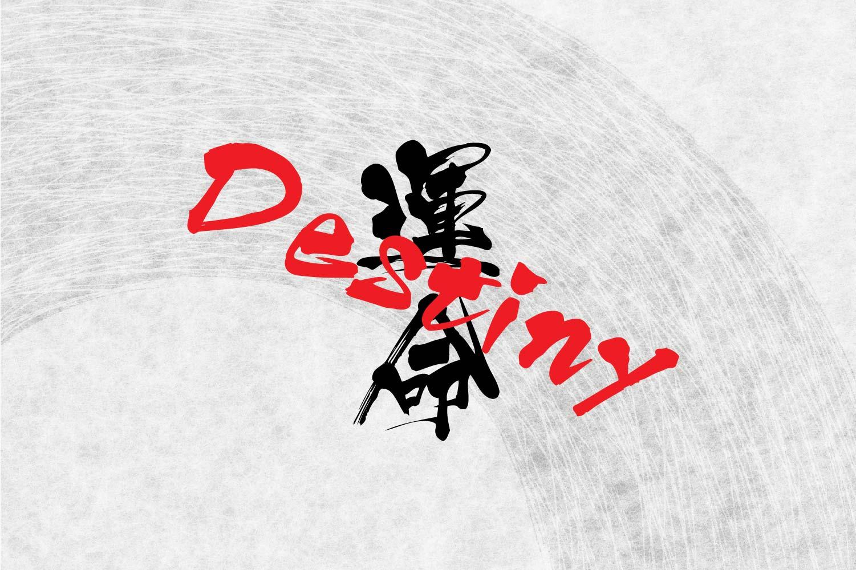 Destiny Kanji Tattoo