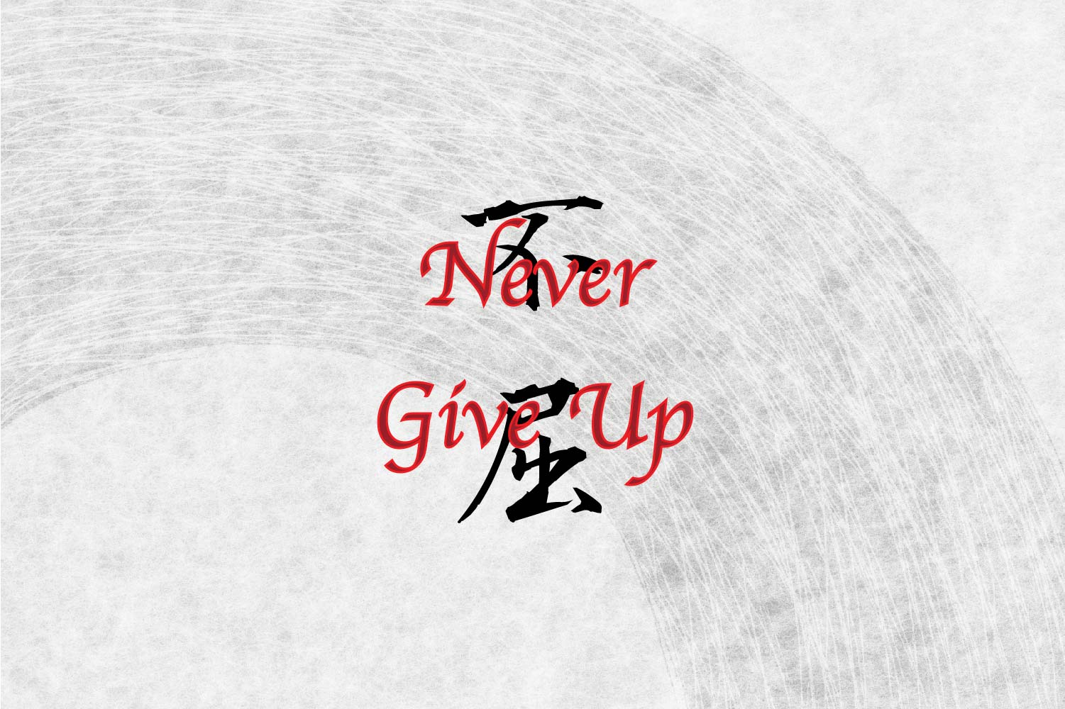 Never Give Up in Japanese Kanji for Tattoo