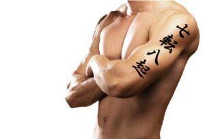 Never Give Up Japanese Kanji Tattoo