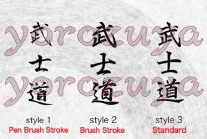 Bushido Kanji for Tattoo