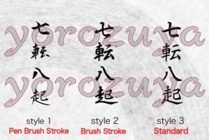 fall down seven times stand up eight tattoo Japanese (Style Comparison Vertical Orientation)