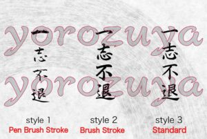 Keep Moving Forward In Japanese Kanji Symbols For Tattoo, Style Comparison vertical orientation