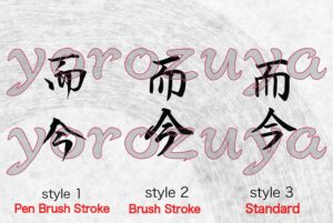 tattoo letters in different languages (Japanese Kanji Symbol)