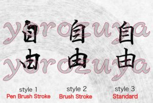 Japanese Kanji Symbol tattoo freedom