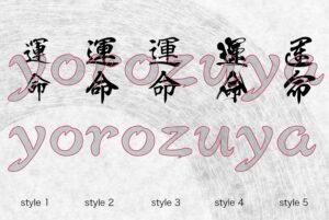Destiny Kanji Tattoo Brush Stroke