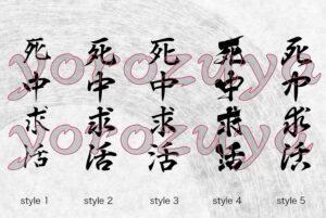 Never Give Up Kanji Tattoo variation 3