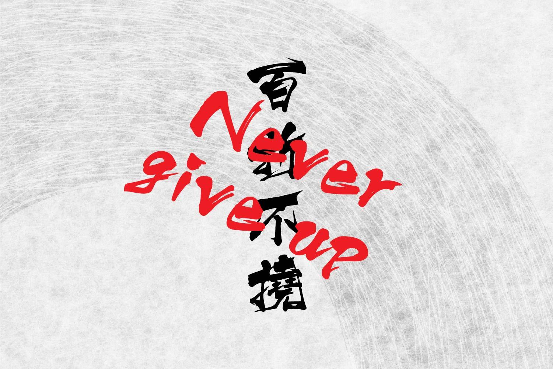 Never Give Up Kanji Tattoo variation 4