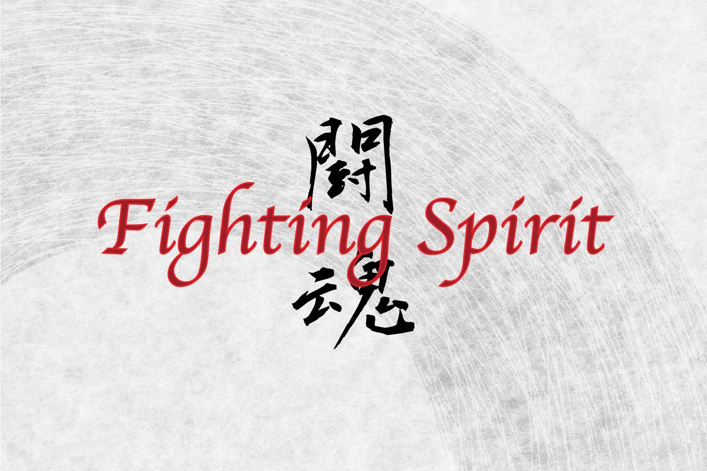 Japanese Kanji Symbol for Tattoo, Fighting Spirit