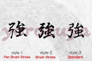 Japanese Kanji Tattoo Symbol for Strong