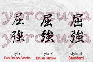 Kanji Symbol Idea For Guys 'Burly' Writing Style Comparison Vertical Orientation