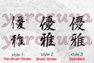 Japanese Kanji Tattoo Symbol for Elegance