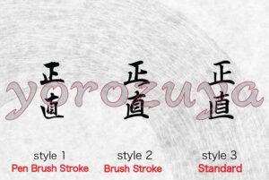 Japanese Kanji Tattoo Symbol for Integrity