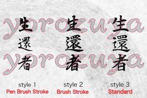 Japanese Kanji Tattoo Symbol for survivor