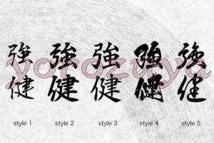 Japanese Kanji Tattoo Symbol for strong, robust